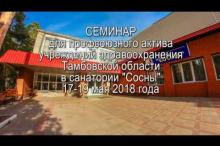 Embedded thumbnail for Семинар для профактива 17-18 мая 2018г.