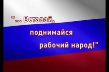 "Embedded thumbnail for ""...Вставай, поднимайся рабочий народ!"""